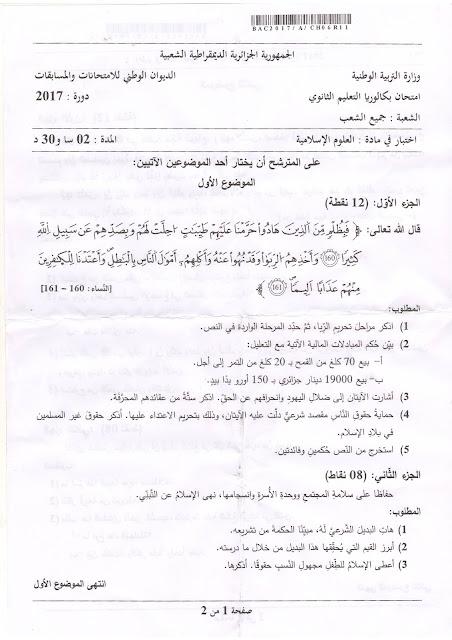 امتحان العلوم الاسلامية جميع الشعب بكالوريا 2017