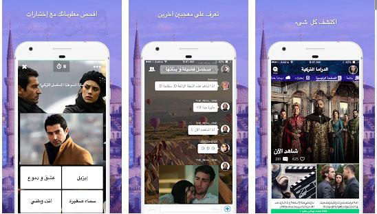 افضل 3 تطبيقات لمشاهدة المسلسلات التركي