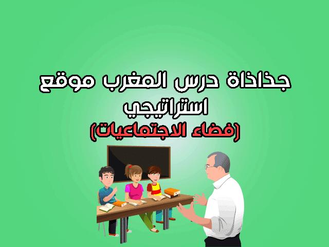جذاذة درس المغرب موقع استراتيجي السنة الثانية اعدادي