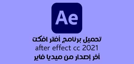 تحميل جميع برامج ادوبي adobe الشهيره أخر إصدار 2021 ميديا فاير