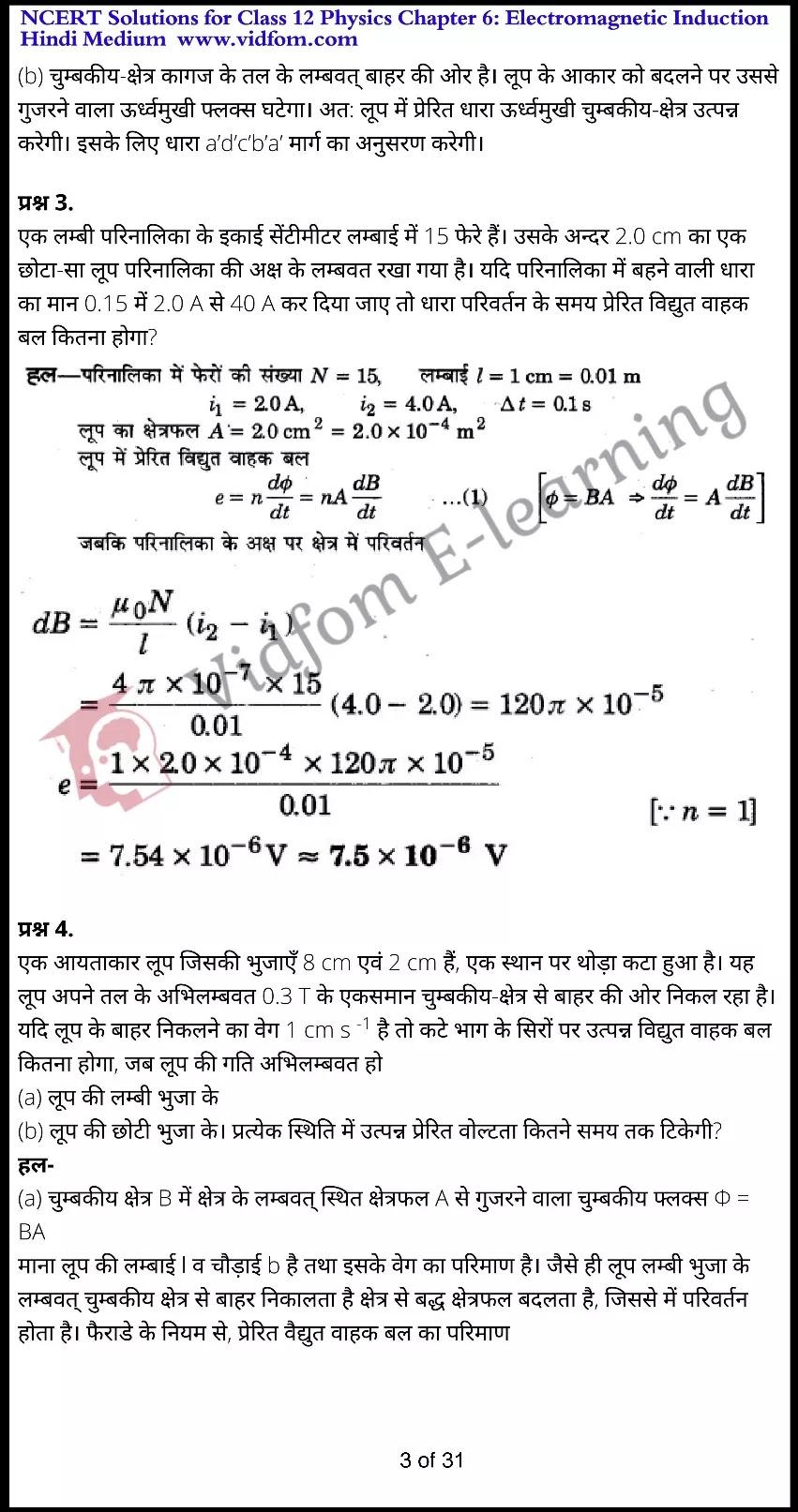 class-12-physics-chapter-1-night-hindi-medium