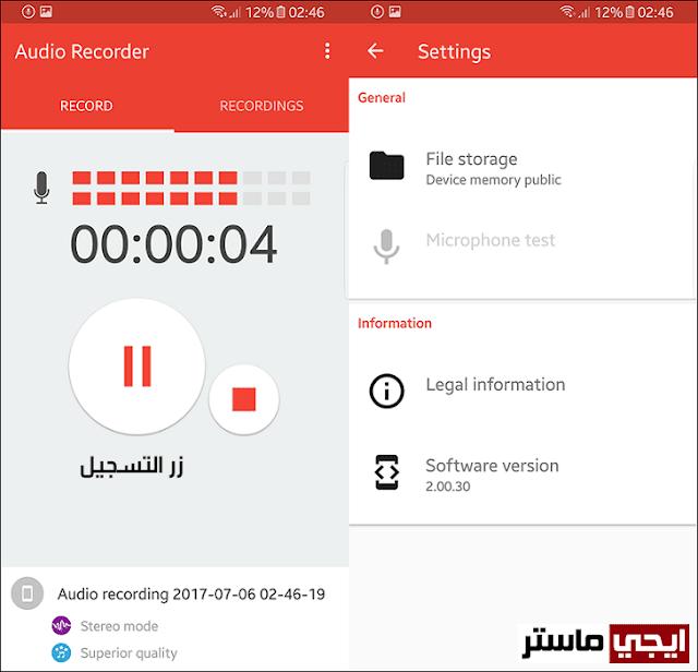 تطبيق Audio Recorder لتسجيل الصوت للاندرويد