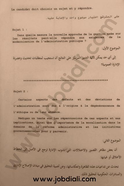 Exemple Concours des Administrateurs 2ème grade 2018 - Ministère des Habous et des Affaires Islamiques