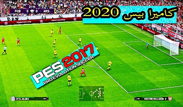 تحويل كاميرا بيس 2017 الى كاميرا بيس 2020 اضافة رهيبة | New Camera Mod 2020