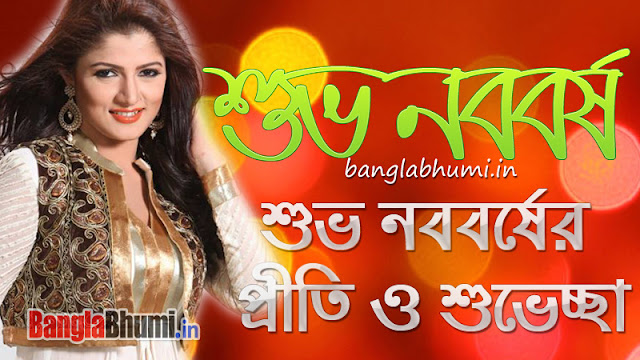 Subho Noboborsho Srabanti Chatterjee Bengali Wish Wallpaper
