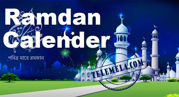 Ramadan sehri and iftar calender in Bangladesh