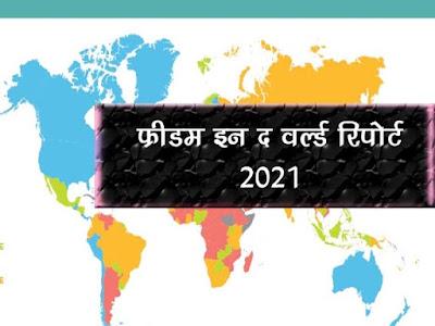 फ्रीडम इन द वर्ल्ड 2021 रिपोर्ट  Freedom in the World 2021 Report in Hindi