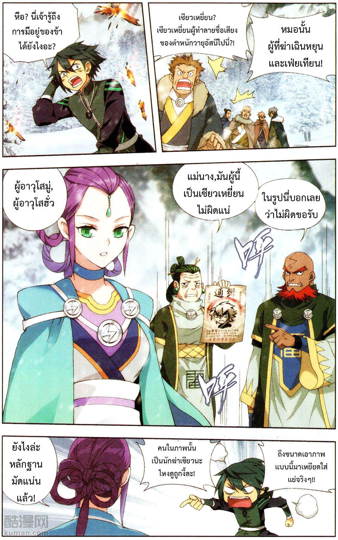 อ่านการ์ตูน Doupo Cangqiong 232 ภาพที่ 4