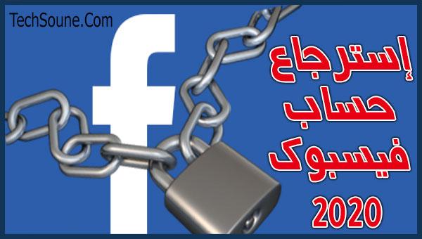كيفية استرجاع حساب فيسبوك المعطل عند طلب صورة بطاقة هوية 2020