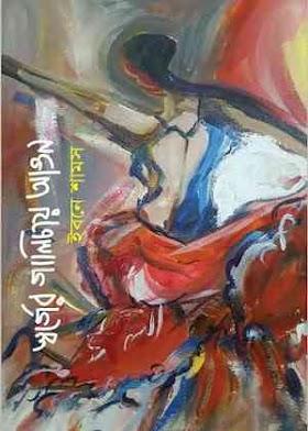 স্বর্গের গালিচায় আগুন - ইবনে শামস Swarger Galichay Agun - IBN Shams