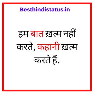 hindi new attitude status message