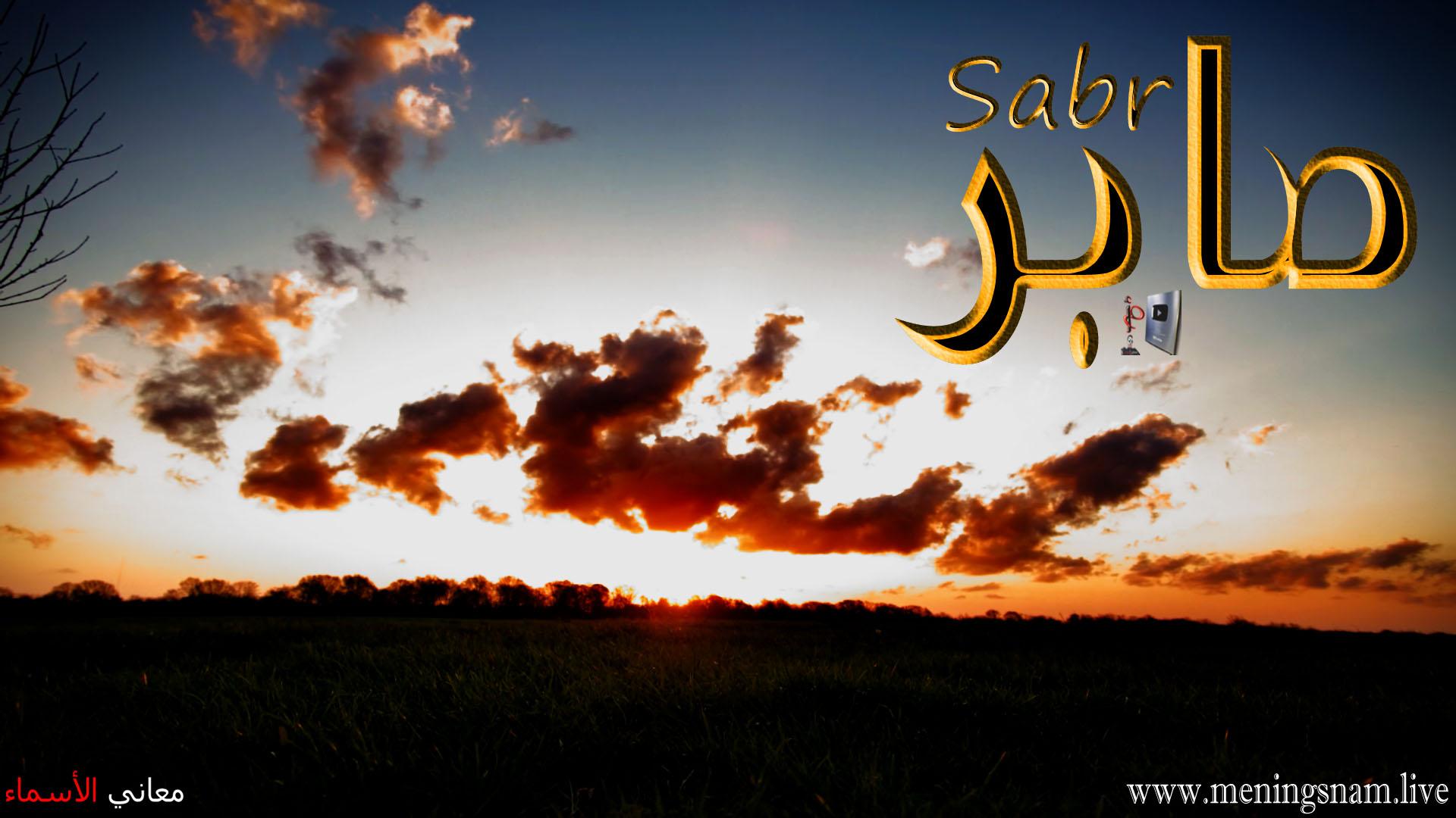 معنى اسم صابر وصفات حامل هذا الاسم Saber