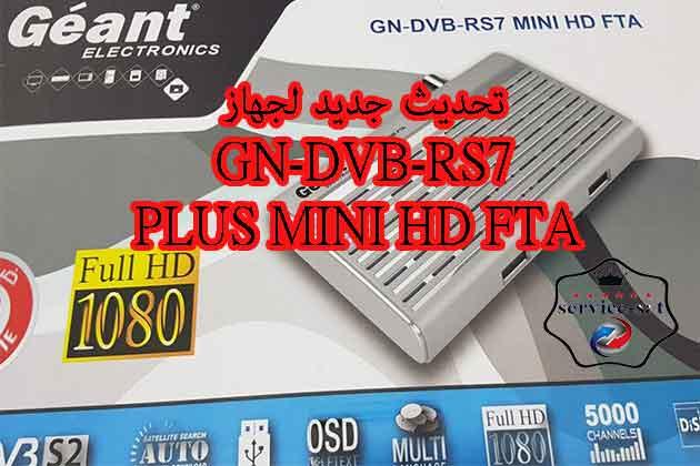 تحديث جديد لجهاز جيون GN-DVB-RS7 PLUS MINI HD FTA