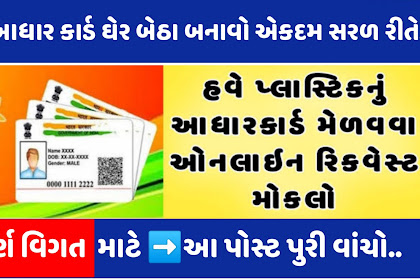 How can I get plastic PVC Aadhar card online @uidai.gov.in