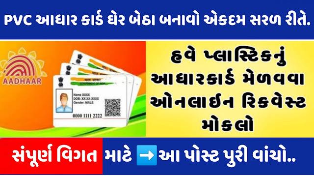 how-can-i-get-plastic-pvc-aadhar-card.html