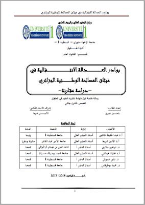 أطروحة دكتوراه: بوادر العدالة الانتقالية في ميثاق المصالحة الوطنية الجزائري (دراسة مقارنة) PDF