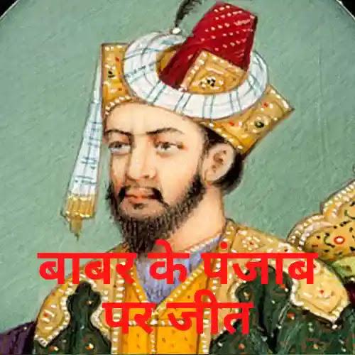 बाबर के पंजाब पर हमले और जीत