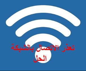 حل مشكلة تعذر الاتصال بالشبكة