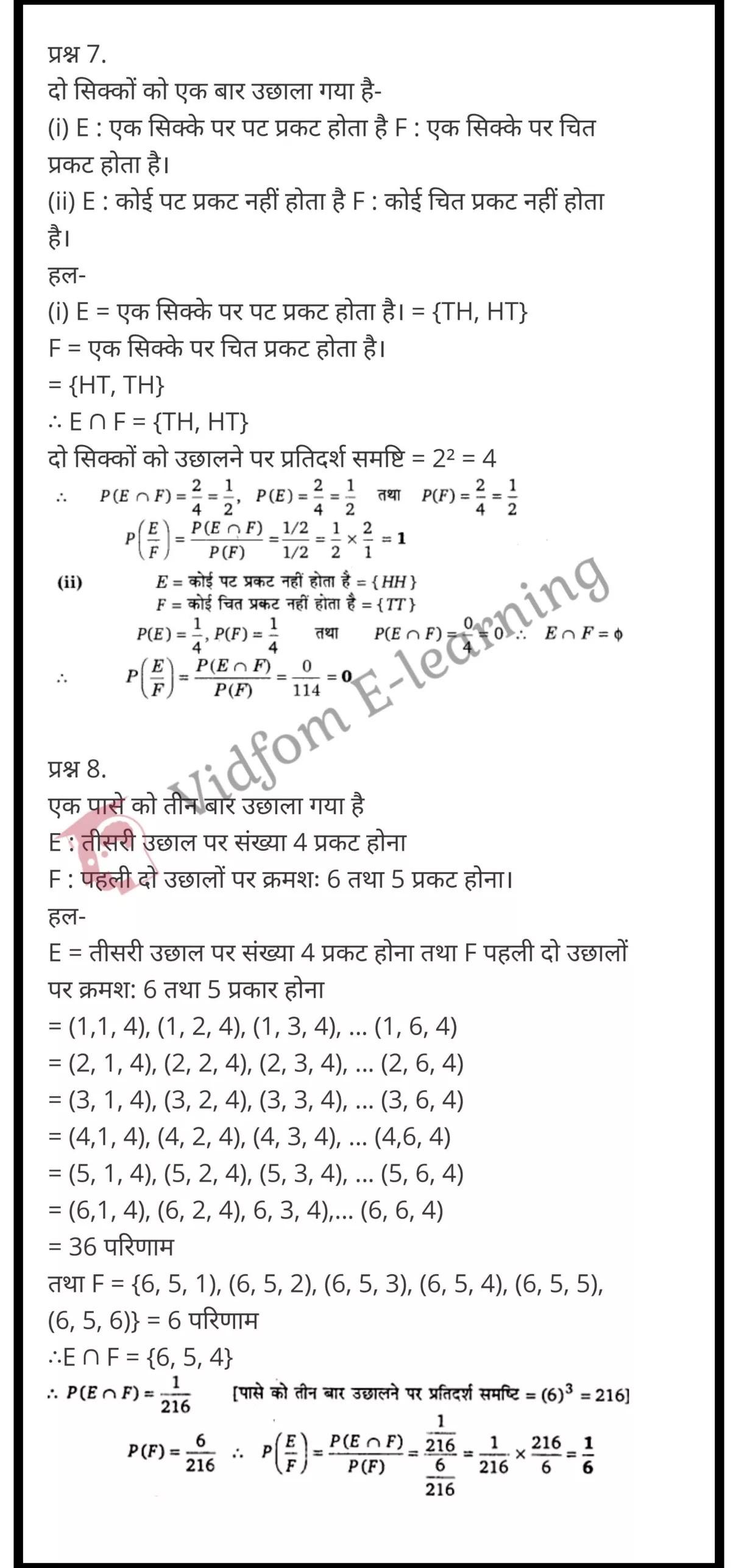 class 12 maths chapter 13 light hindi medium 04
