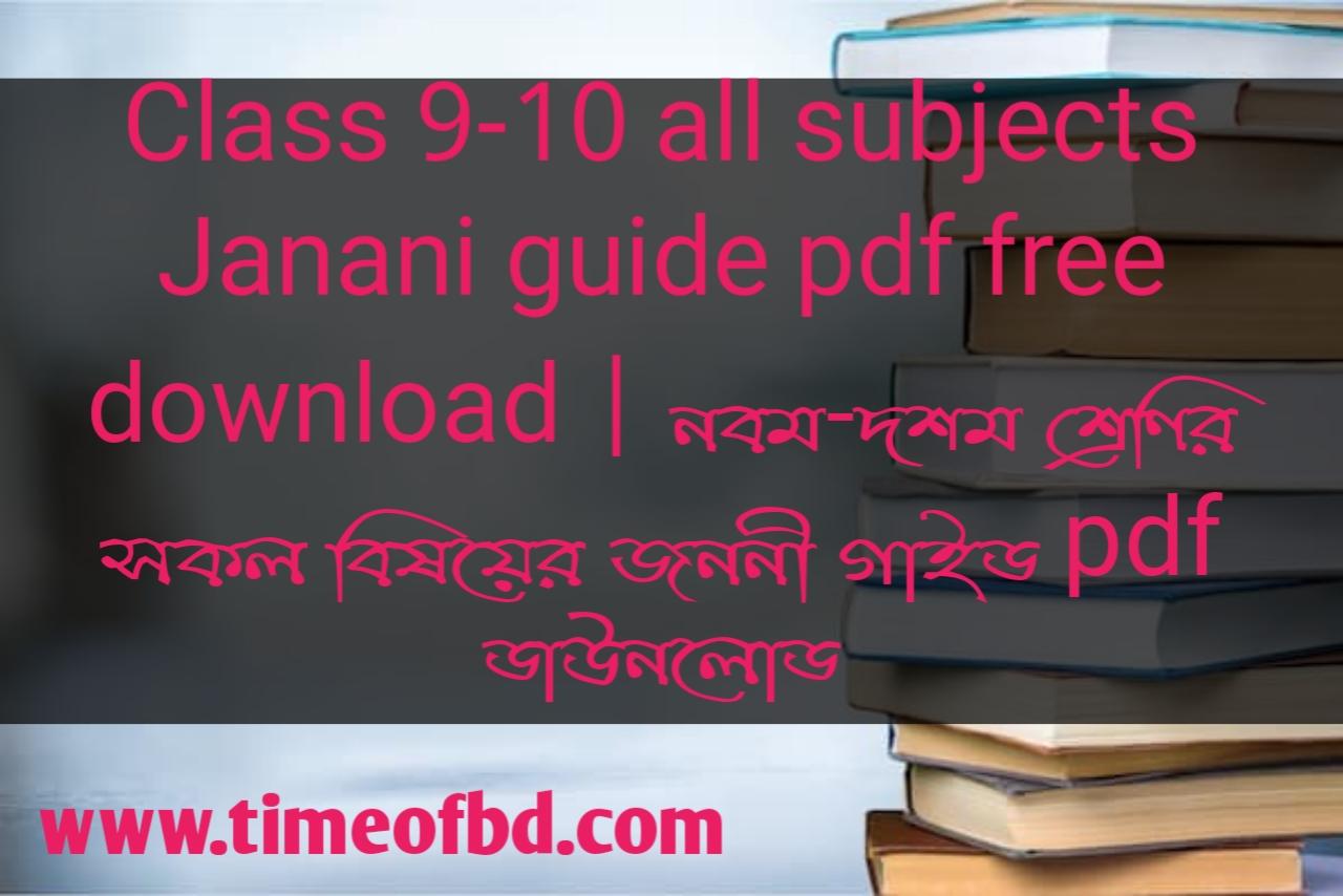 class 9-10 Janani guide 2021, class 9-10 Janani guide pdf, class 9-10 Janani guide book 2021, class 9-10 math solution Janani guide, Janani guide class 9-10, Janani guide for class 9-10, Janani guide for class 9-10 english, Janani guide for class 9-10 math, Janani guide for class 9-10 science, Janani guide for class 9-10 Bangladesh and global studies, Janani guide for class 9-10 islam shikkha, Janani guide for class 9-10 hindu dharma, Janani guide for class 9-10 ICT, Janani guide for class 9-10 home science, Janani guide for class 9-10 agriculture education, Janani guide for class 9-10 physical education, নবম-দশম শ্রেণীর বাংলা গাইড জননী ডাউনলোড, নবম-দশম শ্রেণীর বাংলা গাইড এর পিডিএফ, নবম-দশম শ্রেণির বাংলা জননী গাইড পিডিএফ ২০২১, নবম-দশম শ্রেণীর জননী গাইড ২০২১, নবম-দশম শ্রেণির ইংরেজি জননী গাইড, নবম-দশম শ্রেণীর গণিত জননী গাইড, নবম-দশম শ্রেণীর জননী গাইড বিজ্ঞান, নবম-দশম শ্রেণীর জননী গাইড বাংলাদেশ ও বিশ্বপরিচয়, নবম-দশম শ্রেণীর জননী গাইড ইসলাম শিক্ষা, নবম-দশম শ্রেণীর জননী গাইড হিন্দুধর্ম, নবম-দশম শ্রেণীর জননী গাইড গার্হস্থ্য বিজ্ঞান, নবম-দশম শ্রেণীর জননী গাইড কৃষি শিক্ষা, নবম-দশম শ্রেণীর জননী গাইড তথ্য যোগাযোগ প্রযুক্তি, নবম-দশম শ্রেণীর জননী গাইড শারীরিক শিক্ষা,