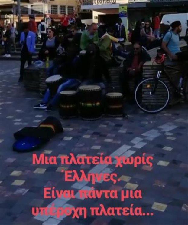 ΚΑΜΑΡΩΣΤΕ ΤΟΝ! ένα σαφέστατα ρατσιστικό σχόλιο εναντίον των Ελλήνων. αξιωματικός της αντιμετώπισης «ρατσιστικής βίας»: «Μία πλατεία χωρίς Έλληνες είναι πάντα μια υπέροχη πλατεία»