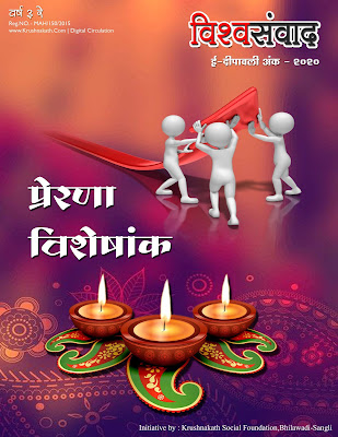 कृष्णाकाठ दीपावली अंक - २०२० | प्रसिद्ध - आत्ताच डाउनलोड करा.
