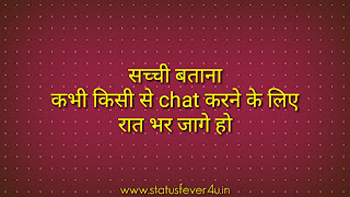 सच्ची बताना-whatsapp-status-in-hindi