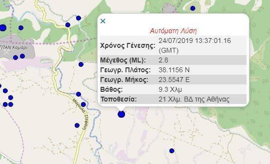 Νέος σεισμός στην Αττική