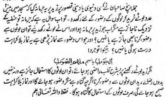 is fine halal in islam