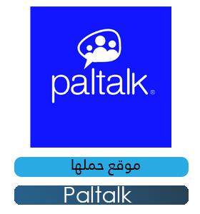 تحميل برنامج الشات والدردشة بالتوك Paltalk 2020 للكمبيوتر والأندرويد والأيفون