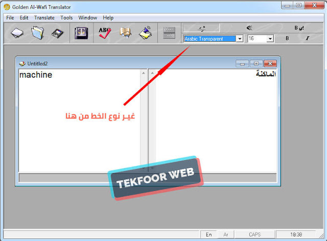 تحميل برنامج ترجمة بدون نت للكمبيوتر مجانا – الوافي الذهبي