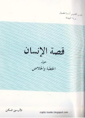 كتاب : قصة الانسان حول الخطية و الخلاص - الاب متى المسكين
