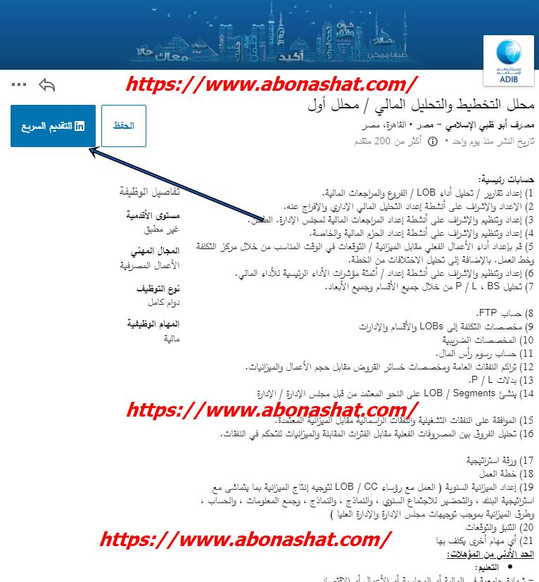 وظائف  بنك ابو ظبي الاسلامي 2020|  اعلن مصرف ابو ظبي الاسلامي عن احتياجة لوظيفة محلل مالي اول | وظائف للجنسين حديثي التخرج والخبرة 2020