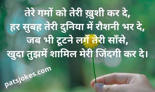 hindi goog morning shayari