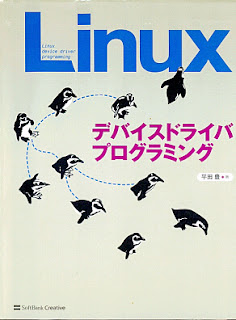 Linuxデバイスドライバプログラミング [Linux device driver programming]