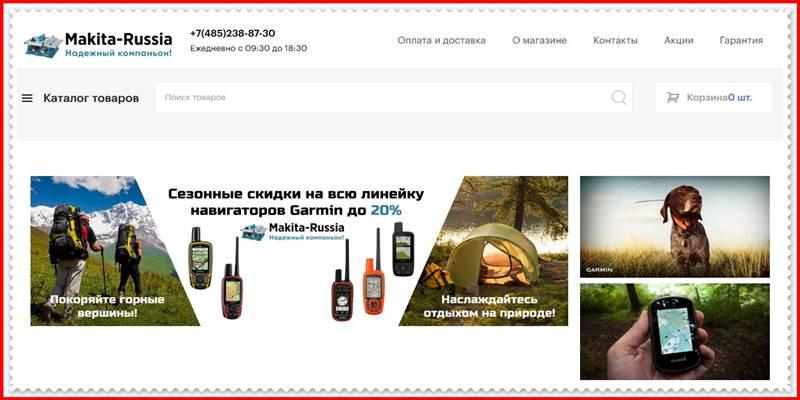Мошеннический сайт makita-russia.com – Отзывы о магазине, развод! Фальшивый магазин
