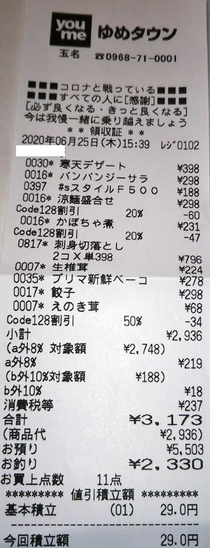 ゆめタウン 玉名 2020/6/25 のレシート