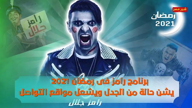 رامز جلال يتلقي تهديد من نجوم الفن بسبب برنامجة الجديد في رمضان 2021