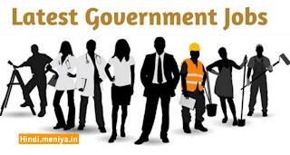 Govt jobs in Solar Energy Corporation - apply online for twenty-six supervisors and other posts 2021