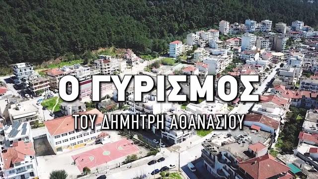 Ο Γυρισμός - Ταινία Μικρού Μήκους του Δημήτρη Αθανασίου γυρισμένη στην Ηγουμενίτσα (Trailer)