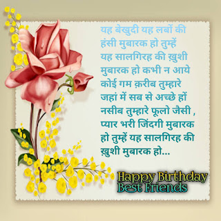 Best Friend Birthday Wishes For Whatsapp In Hindi (2021) Atozvideodownloader