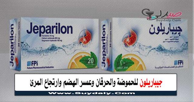 جيباريلون Jeparilon أقراص للمضغ علاج الحموضة والحرقان وارتجاع المرئ وعسر الهضم والانتفاخات الجرعة و السعر في 2020 والبديل