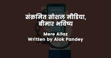 संक्रमित सोशल मीडिया, बीमार भविष्य - (Mere Alfaz) written by Alok Pandey