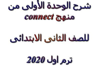 شرح الوحدة الأولى من منهج connect للصف الثانى الابتدائى ترم اول 2020