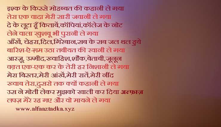 Ghazal Shayari sad