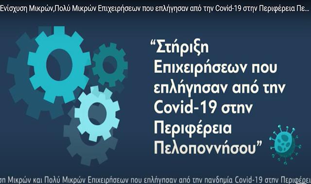 Παράταση και τροποποίηση της δράσης «Ενίσχυση Μικρών και πολύ Μικρών Επιχειρήσεων που επλήγησαν από την Covid-19 στην Περιφέρεια Πελοποννήσου»