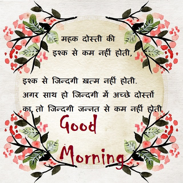 beautiful good morning quotes in hindi for friends