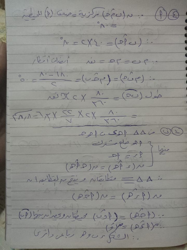 اجابة امتحان الهندسة للصف الثالث الاعدادى الترم الثانى 2018 محافظة الجيزة 8