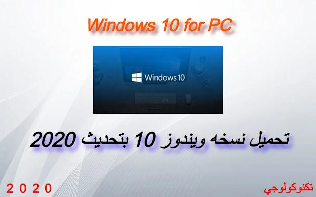 تحميل ويندوز 10 أخر اصدار بتحديث 2020 للكمبيوتر | تحميل Windows 10 نسخه ISO 2020
