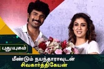 Sivakarthikeyan & Nayantara | First Frame | Puthuyugam Tv